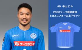 【背番号9 中山仁斗選手】2020リーグ戦実使用1stユニフォーム上下セット