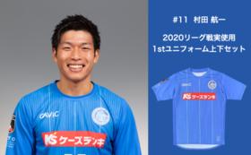【背番号11 村田航一選手】2020リーグ戦実使用1stユニフォーム上下セット