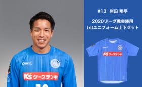 【背番号13 岸田翔平選手】2020リーグ戦実使用1stユニフォーム上下セット