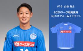 【背番号16 山谷侑士選手】2020リーグ戦実使用1stユニフォーム上下セット