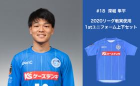 【背番号18 深堀隼平選手】2020リーグ戦実使用1stユニフォーム上下セット