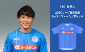 【背番号20 森勇人選手】2020リーグ戦実使用1stユニフォーム上下セット