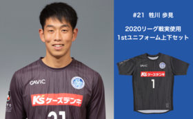 【背番号21 牲川歩見選手】2020リーグ戦実使用1stユニフォーム上下セット