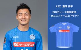 【背番号22 瀧澤修平選手】2020リーグ戦実使用1stユニフォーム上下セット