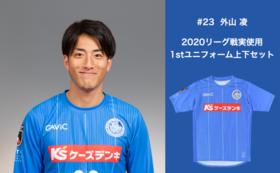 【背番号23 外山凌選手】2020リーグ戦実使用1stユニフォーム上下セット