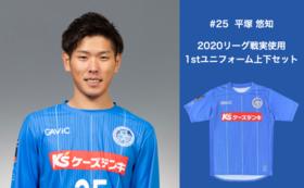 【背番号25 平塚悠知選手】2020リーグ戦実使用1stユニフォーム上下セット