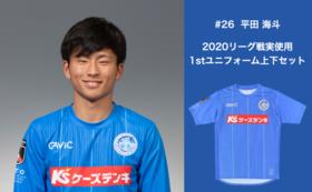 【背番号26 平田海斗選手】2020リーグ戦実使用1stユニフォーム上下セット