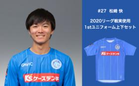 【背番号27 松崎快選手】2020リーグ戦実使用1stユニフォーム上下セット
