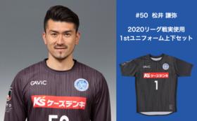 【背番号50 松井謙弥選手】2020リーグ戦実使用1stユニフォーム上下セット
