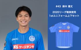 【背番号43 鈴木喜丈選手】2020リーグ戦実使用1stユニフォーム上下セット