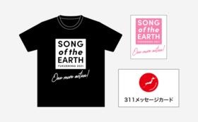 プラン2:限定Tシャツコース