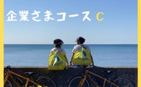 【企業さま向け】30万円