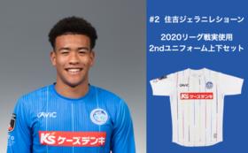 【背番号2 住吉ジェラニレショーン選手】2020リーグ戦実使用2ndユニフォーム上下セット