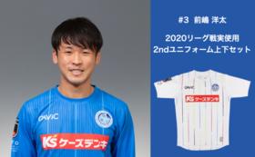 【背番号3 前嶋洋太選手】2020リーグ戦実使用2ndユニフォーム上下セット