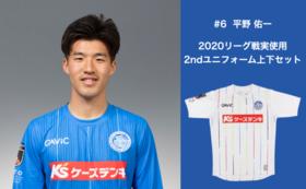 【背番号6 平野佑一選手】2020リーグ戦実使用2ndユニフォーム上下セット