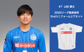 【背番号7 山田康太選手】2020リーグ戦実使用2ndユニフォーム上下セット