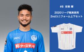 【背番号8 安東輝選手】2020リーグ戦実使用2ndユニフォーム上下セット