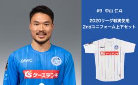 【背番号9 中山仁斗選手】2020リーグ戦実使用2ndユニフォーム上下セット