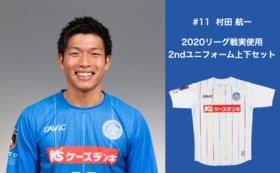 【背番号11 村田航一選手】2020リーグ戦実使用2ndユニフォーム上下セット