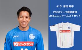 【背番号13 岸田翔平選手】2020リーグ戦実使用2ndユニフォーム上下セット