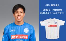 【背番号15 奥田晃也選手】2020リーグ戦実使用2ndユニフォーム上下セット
