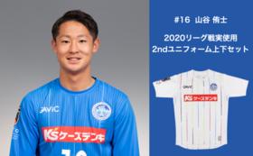 【背番号16 山谷侑士選手】2020リーグ戦実使用2ndユニフォーム上下セット