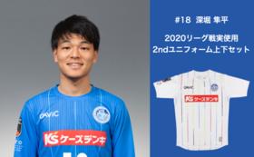 【背番号18 深堀隼平選手】2020リーグ戦実使用2ndユニフォーム上下セット