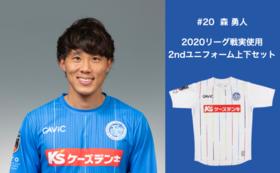 【背番号20 森勇人選手】2020リーグ戦実使用2ndユニフォーム上下セット