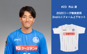 【背番号23 外山凌選手】2020リーグ戦実使用2ndユニフォーム上下セット
