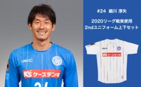 【背番号24 細川淳矢選手】2020リーグ戦実使用2ndユニフォーム上下セット