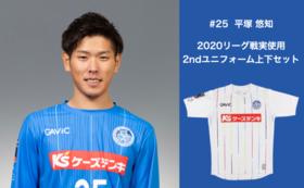 【背番号25 平塚悠知選手】2020リーグ戦実使用2ndユニフォーム上下セット