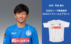 【背番号26 平田海斗選手】2020リーグ戦実使用2ndユニフォーム上下セット