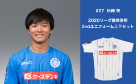 【背番号27 松崎快選手】2020リーグ戦実使用2ndユニフォーム上下セット