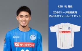 【背番号28 乾貴哉選手】2020リーグ戦実使用2ndユニフォーム上下セット