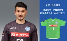 【背番号50 松井謙弥選手】2020リーグ戦実使用2ndユニフォーム上下セット