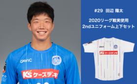 【背番号29 田辺陽太選手】2020リーグ戦実使用2ndユニフォーム上下セット