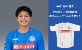 【背番号43 鈴木喜丈選手】2020リーグ戦実使用2ndユニフォーム上下セット