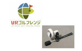 VRゴルフレンジ1年間利用権+専用アタッチメント+クレジット登録権(大)