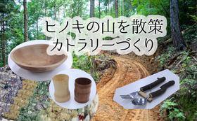 ヒノキの山を散策&木の食器とEco織り機のランチョンマットでランチ