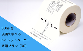 【「SDGsを漫画で学べるトイレットペーパー」寄贈プラン(30個)】