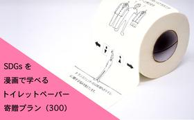 【「SDGsを漫画で学べるトイレットペーパー」寄贈プラン(300個)】