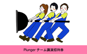 【Plunger チーム講演招待券】