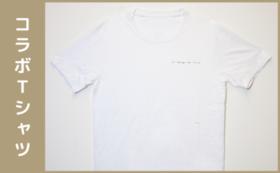 【12/17追加】アーティストコラボTシャツコース|内藤礼