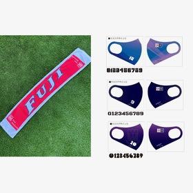 富士大学応援タオルマフラー&富士大学サッカー部デザインマスク