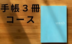 手帳3冊コース
