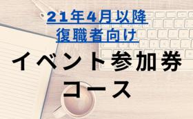 【21年4月以降 復職予定者向け】 手帳1冊+イベント参加券コース※先着10名限定