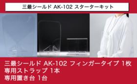 一般の方向け|AK-102 1名用セット