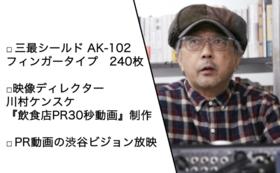 お店のPR映像制作(映像ディレクター:川村ケンスケ)+街頭ビジョン放映