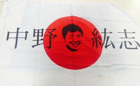【リターン選択可能】中野紘志、ひたすら応援コース!