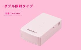 マスク除菌ケース「紫外君」ダブル照射タイプ(型番:TK-C01D)1台